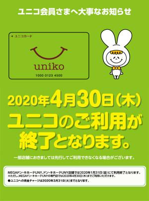 uniko_syuryou