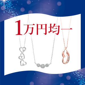 2_20wintercollection_1万円均一